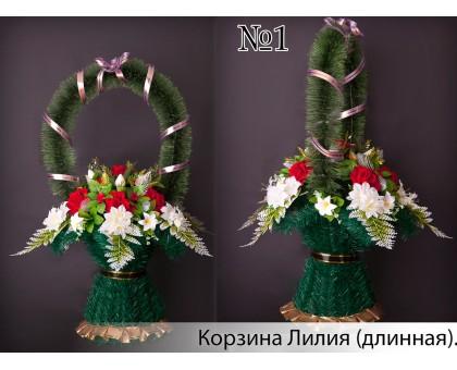 Ритуальная корзина Лилия (длинная) 1.1м × 0.55м.