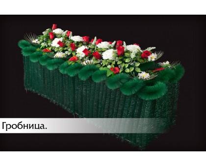 Гробница 1.5м × 0.35м× 0.5м.