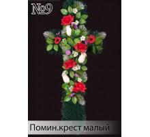 Крест малый 0.7м × 0.4м.