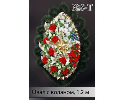 Тематический венок овальный с воланом 1.2м × 0.8м