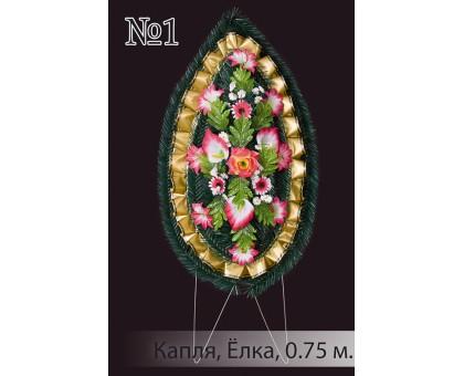 Ритуальный венок капля 0.75м × 0.45м.