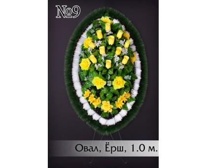 Ритуальный венок овальный 1.0м × 0.65м.