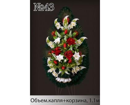 Ритуальный венок капля объёмная + корзина 1.1м × 0.65м.